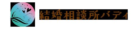 サイトリニューアルのお知らせ   湘南の結婚相談所バディ